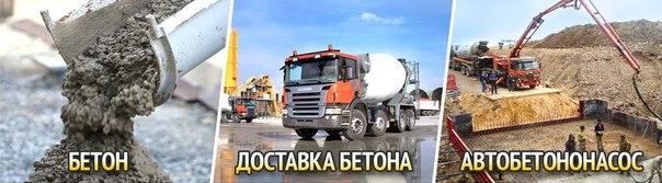Купить бетон м400 в нижнем новгороде бетон мобиле
